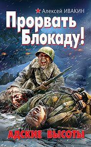 Алексей Ивакин -Прорвать Блокаду! Адские Высоты