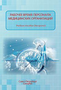 Ольга Абаева -Рабочее время персонала медицинских организаций