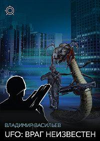 Владимир Васильев -UFO: Враг неизвестен