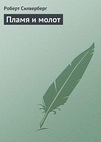 Роберт Силверберг -Пламя и молот