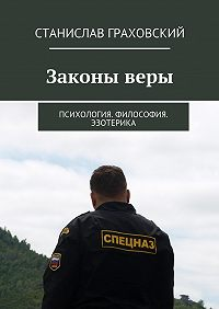 Станислав Граховский -Законыверы. Психология. Философия. Эзотерика