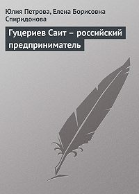 Елена Борисовна Спиридонова -Гуцериев Саит – российский предприниматель