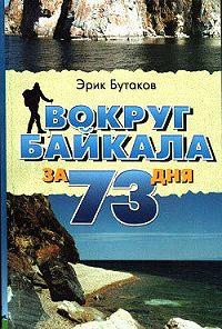 Эрик Бутаков -Вокруг Байкала за 73 дня