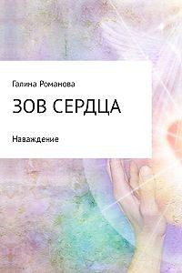 Галина Романова -Зов сердца