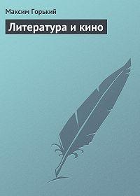 Максим Горький -Литература и кино