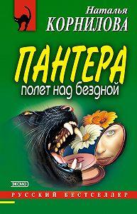 Наталья Корнилова -Полет над бездной