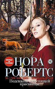 Нора Робертс - Подсказка для спящей красавицы