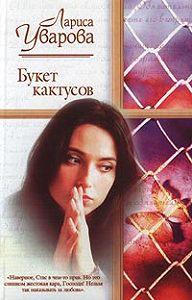 Лариса Уварова -Букет кактусов