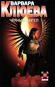 Варвара  Клюева -Чёрный ангел