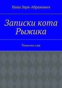 Нина Заря-Абрамович -Записки кота Рыжика. Романчиксюр