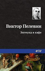 Виктор Пелевин -Зигмунд в кафе