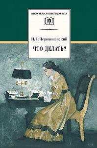 Николай Чернышевский -Что делать? Из рассказов о новых людях