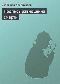 Людмила Хлебникова -Подпись равноценна смерти