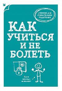 А. Макеев -Как учиться и не болеть