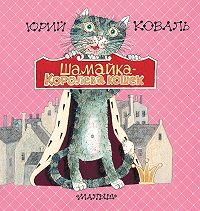 Юрий Коваль -Шамайка – королева кошек