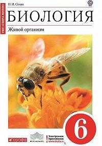 Николай Сонин -Биология. Живой организм.6 класс