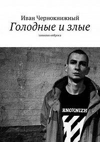 Иван Чернокнижный -Голодные излые. Записки отброса