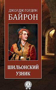 Джордж Гордон Байрон, Джордж Байрон - Шильонский узник