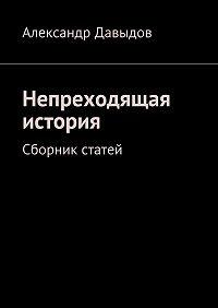 Александр Давыдов -Непреходящая история