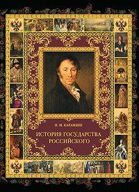 Николай Карамзин -История государства Российского