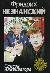 Фридрих Незнанский -Список ликвидатора