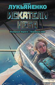 Сергей Лукьяненко - Искатели неба (сборник)