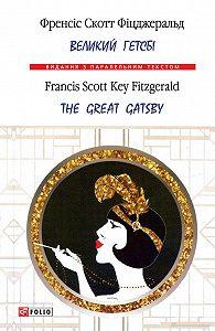 Френсіс Скотт Фіцджеральд -Великий Гетсбі = The Great Gatsby