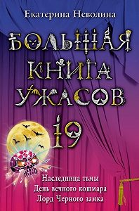 Екатерина Неволина -Большая книга ужасов – 19 (сборник)