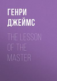 Генри Джеймс -The Lesson of the Master