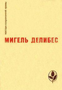 Мигель Делибес -Дорога