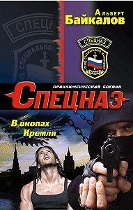 Альберт Байкалов -В окопах Кремля