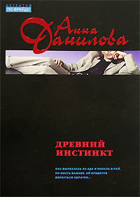 Анна Данилова -Древний инстинкт
