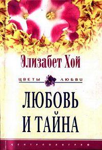 Элизабет Хой -Любовь и тайна