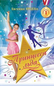 Евгения Ярцева - Принцесса льда