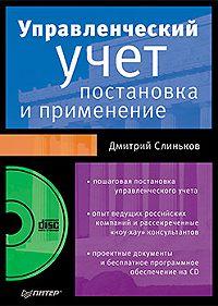 Дмитрий Слиньков - Управленческий учет: постановка и применение