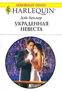 Дэй Леклер -Украденная невеста