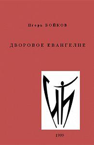 Игорь Бойков -Дворовое Евангелие