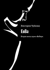 Виктория Чуйкова -ЕвВа. Вторая книга серии «ВеЛюр»