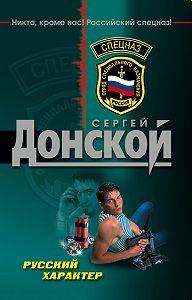 Сергей Донской - Русский характер
