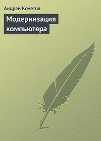 Андрей Кочетов -Модернизация компьютера
