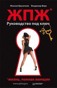 Владимир Форс -Жизнь, полная женщин. Руководство под ключ
