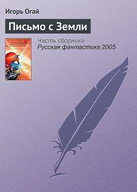 Игорь Огай -Письмо с Земли