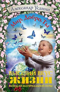 Александр Усанин -Высший вкус жизни. Выход из материальной игры