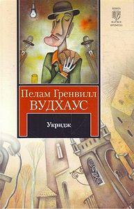 Пелам Вудхаус -Укридж