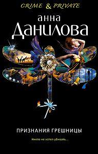 Анна Данилова - Признания грешницы