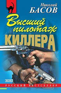 Николай Басов -Высший пилотаж киллера