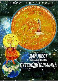 Мирр Китежский -ДАЙЖЕСТ. межгалактическая ПУТЕВОДИТЕЛЬНИЦА