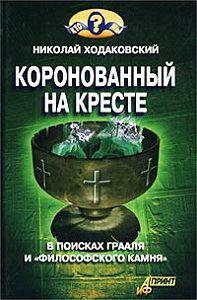 Николай Ходаковский - Коронованный на кресте
