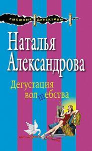 Наталья Александрова -Дегустация волшебства