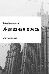 Глеб Буваненко -Железная ересь